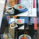 桜茶寮 - おつまみセット