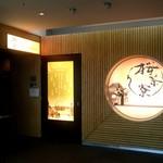 桜茶寮 - 江戸東京博物館の7階