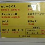 62146969 - 普通サイズのカレーやチャーシュー丼!!