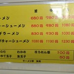 62146972 - ネギチャーシューメンはやはり高い!