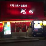 62150729 - 越田さんの赤い看板!わかりやすい、カープレッド。