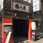 62151263 - お店入口風景(お店は地下1F)