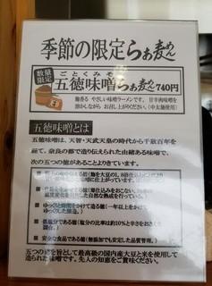 暁 製麺 - 「メニュー」
