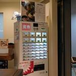 札幌ガッつけ蕎麦 - 券売機