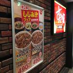 すき家 - シジミ味噌汁フェア☆★★☆
