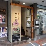 焼肉&ワイン すみれ家 -