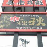 中華食堂 秋 - 看板