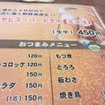 丸八 - メニュー2 2017/02/04