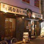 麺屋 武一  - たまに行くならこんな店は、鶏白湯ラーメンだけではなく煮干しラーメンも美味しかった「麺屋 武一 秋葉原店」です。