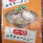 62169235 - 普通の豚骨ラーメン500円もありますが、何といっても人気なのは すり鉢の器に入った豚骨ベースの味噌ラーメンです。