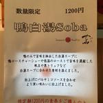 Japanese Soba Noodles 蔦 - 限定「鴨白湯Soba」1200円