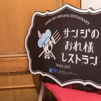 サンジのおれ様レストラン - Welcome!!