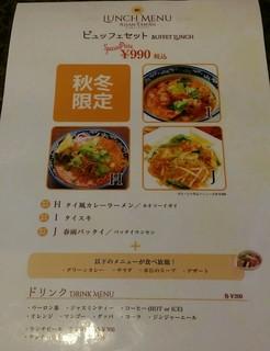 アジアンタワン - 秋冬限定ランチメニュー