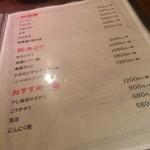 炭火焼肉 仁 - 野菜・オススメメニュー