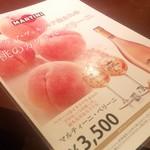 炭火焼肉 仁 - モモのカクテルベリーニ