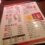 炭火焼肉 仁 - ドリンクメニュー