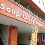 スープ カレー レストラン ゴーヤ - 外観
