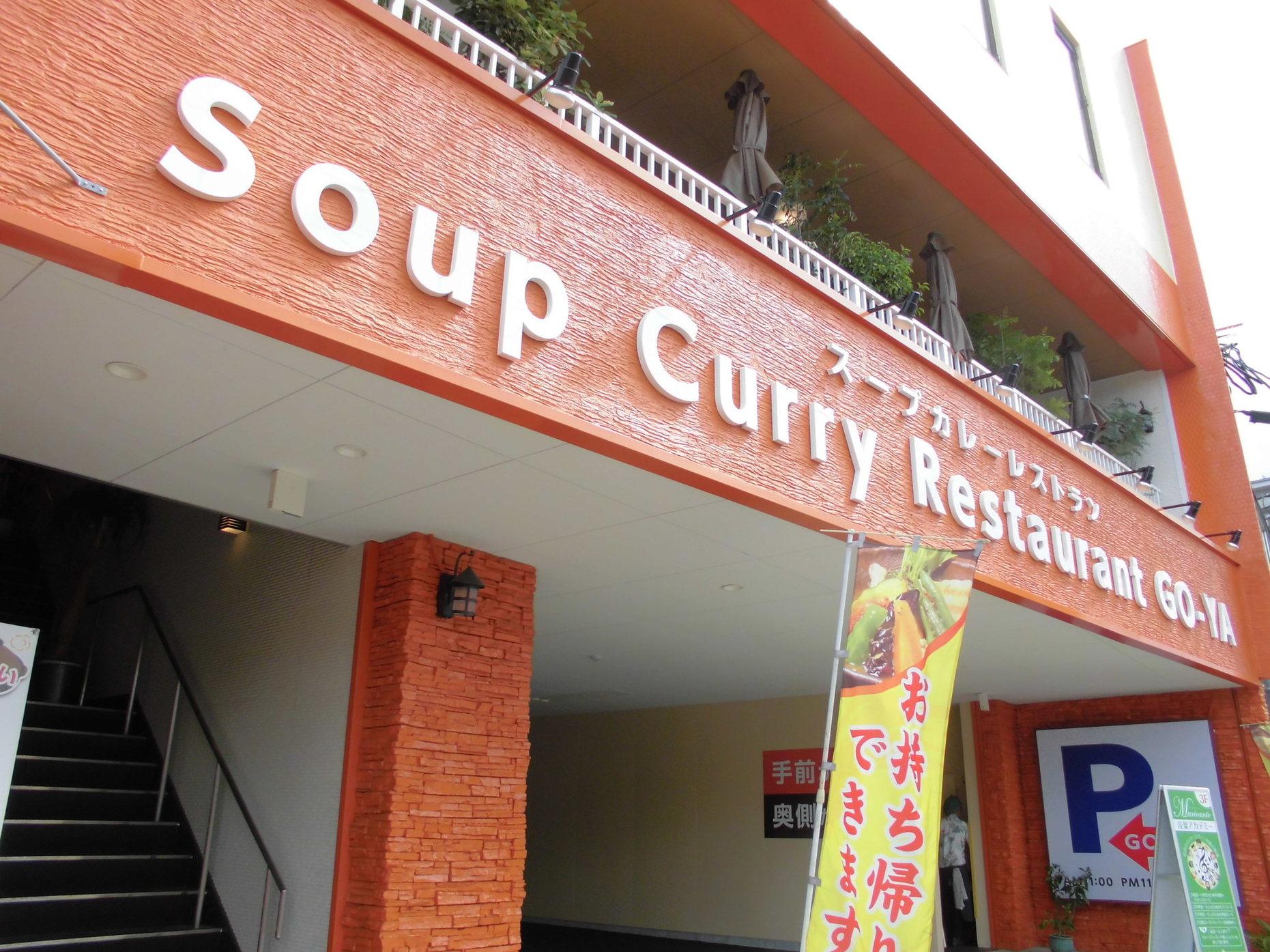 スープ カレー レストラン ゴーヤ 谷山本店