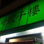 川崎餃子樓 - 闇夜に浮かぶ緑の看板