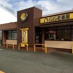 CoCo壱番屋 - 外観