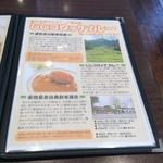 CoCo壱番屋 - メニュー