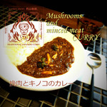 【CURRY SHOP】円山教授。 - 挽肉とキノコのカレー【¥1080】