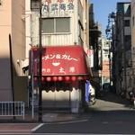太源 - 【2017.1.26】店舗全容。