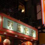 明蘭餐庁 -