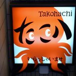 たこ八 - 今回はたこ八っていうお店に行ってきました。 お店の名前と蛸を上手にコラボしていますよね。 大阪的って言うか、面白い看板ですよね。
