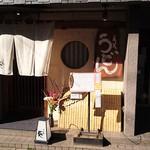 京うどん 葵 -