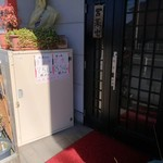 中華飯店 前門 - 玄関