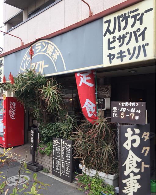 レストラン喫茶 タクト - お店外観