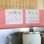 中華飯店 前門 - ランチと定食❤