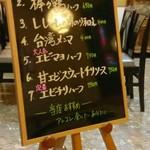 稲吉屋 - この日の黒板メニュー