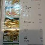 稲吉屋 - チャーハンなどのご飯メニュー