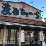 まるちゅう - お寿司はまるちゅうさんやね❗️
