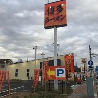 博多中洲屋台 鈴木ラーメン店 -