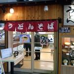 62207415 - JR松山駅構内にあります