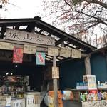 城山茶屋 -