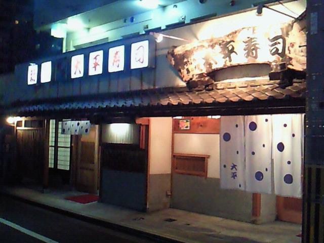 大平寿司 本店