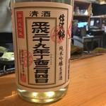 丸竹 - ドリンク写真:新酒!信濃錦!