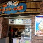 ソフトクリーム工房 EXPASA談合坂 下り - 店舗前より