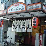 肉料理カオリちゃん - カオリちゃん
