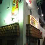 メキシコ ダイニングレストラン ブロンコ - 環八外回り沿いの2階です
