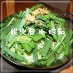 昭和 - 料理写真:もつ鍋