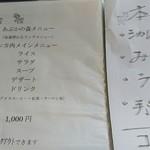 あぷかの森 - 週替わりのランチは全て1,000円