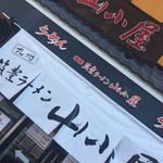 筑豊ラーメン山小屋 -