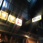 南部鉄酒場 豚バルBYO - たたずまい
