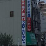 すじモダンの店 えっちゃん - 店舗外観(国道2号線より)