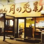 らーめん月の兎影 - 店舗外観